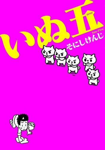 いぬ五 (Bunch Comics Extra)
