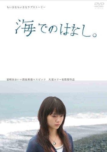 海でのはなし。 [DVD]