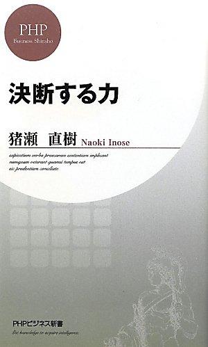 決断する力 (PHPビジネス新書)