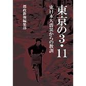 東京の3・11 東日本大震災からの教訓
