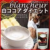 ブランシュール白ココアダイエット