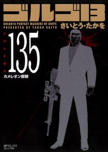 ゴルゴ13 135 (SPコミックス)