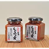 山形県寒河江市マルタ醸造 【たべる醤油 しょうゆの実】180g