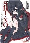 SHINO ―シノ― 黒き魂の少女 (富士見ミステリー文庫)