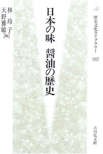 日本の味 醤油の歴史