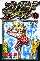 ブリザードアクセル (少年サンデーコミックス)