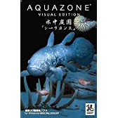 Aquazone Visual Edition 水中庭園 7 「シーラカンス」