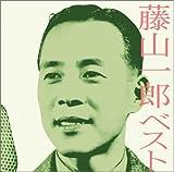 〈COLEZO!〉藤山一郎 ベスト