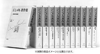 ジンメル著作集(全12巻・限定復刊・分売不可)
