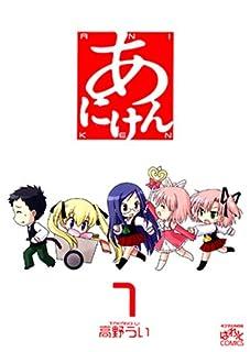 あにけん 1 (1) (IDコミックス 4コマKINGSぱれっとコミックス)