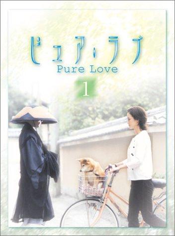 ピュア・ラブ 1 [DVD]