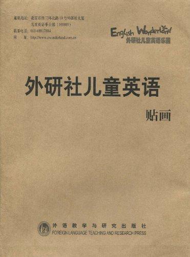 外研社儿童英语(人物贴画)(4张/套)