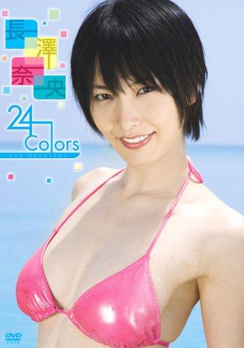 長澤奈央 24Colors 画像