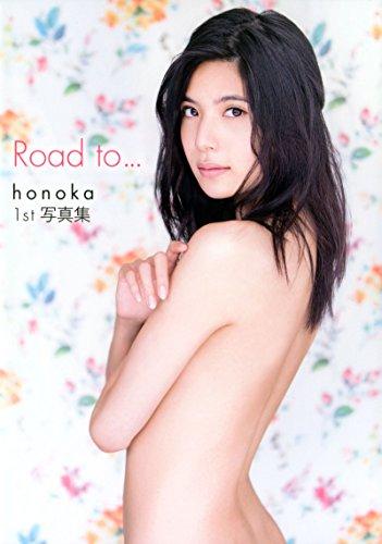 honoka 1st写真集『Road to・・・』