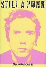 Still a punk―ジョン・ライドン自伝