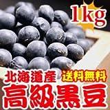 新物 黒豆 (業務用) 北海道産 1kg ダイエットサポート!在庫あり!1週間前後でお届け!