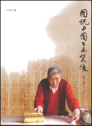 图说中国书画装裱图片/大图欣赏 - 智购网网购大全