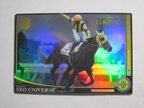 Owner's hose 04 [rare] Neo Universe OH04-H019 2013OWNERS HORSE / thoroughbred Royale 01 (japan import)