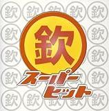 ゴールデン☆ベスト【欽】スーパーヒット