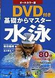 オールカラー版 DVD付き 基礎からマスター 水泳