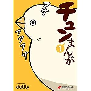 チュンまんが (1) (電撃コミックスNEXT) [Kindle版]