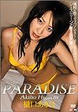 樋口あきほ PARADISE [DVD]