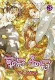 草の冠星の冠 3 (バーズコミックス ルチルコレクション)