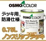 osmo color ノンスリップデッキ 430 0.75L
