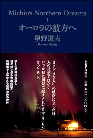 オーロラの彼方へ―Michio's Northern Dreams〈1〉