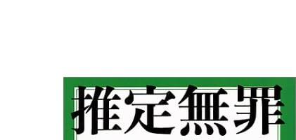 推定無罪〈上〉 (文春文庫)