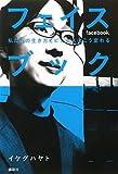 フェイスブック/書評・本/かさぶた書店