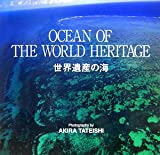 世界遺産の海―舘石昭写真集