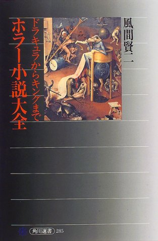 ホラー小説大全―ドラキュラからキングまで (角川選書)