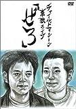 ぜろ [DVD]
