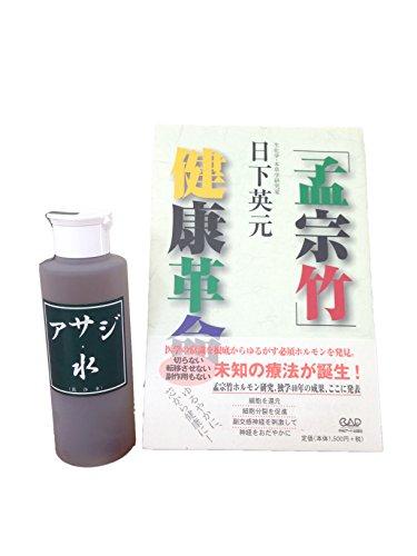 アサジ水 お徳用150ml+日下英元先生著作