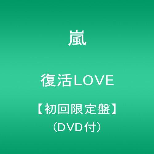 復活LOVE【初回限定盤】(DVD付)をAmazonでチェック!