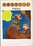 手塚治虫ランド (1977年)