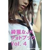 綺麗なJKフォトブック Vol.4