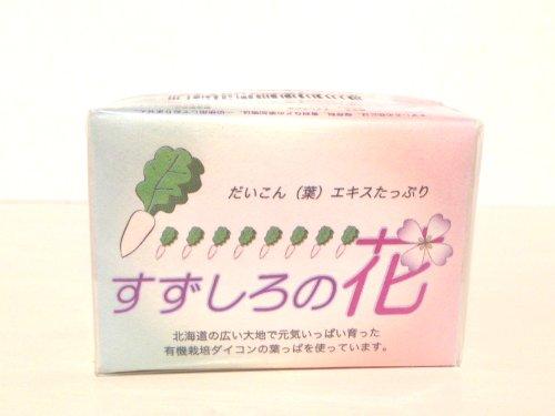 すずしろの花 60g 北海道産大根葉エキスたっぷり手作り石けん