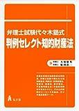弁理士試験代々木塾式・判例セレクト知的財産法