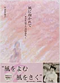 風に抱かれて 本谷美加子の四国巡礼                       単行本(ソフトカバー)                                                                                                                                                                            – 2006/11/11