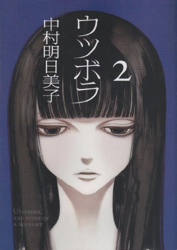 ウツボラ(2)(完) (エフコミック) (エフコミックス)