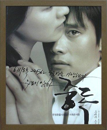 韓流スター「イ・ビョンホン」純愛中毒・ミニポスター額付