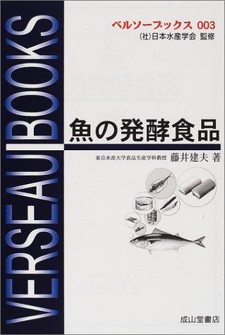 魚の発酵食品