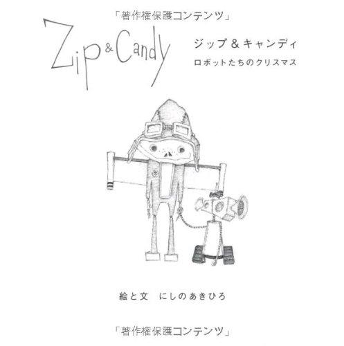 ジップ&キャンディ―ロボットたちのクリスマス