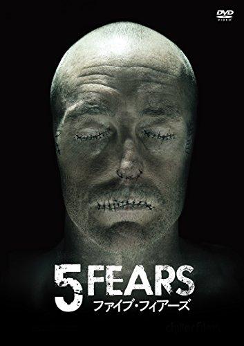 5 FEARS/ファイブ・フィアーズ [DVD]
