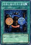 【遊戯王カード】 右手に盾を左手に剣を BE2-JP077-N