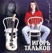 Igor Talkov - mladshiy Nado zhit