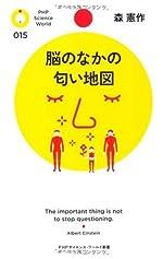 脳のなかの匂い地図 (PHPサイエンス・ワールド新書)