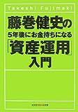藤巻健史の5年後にお金持ちになる「資産運用」入門 (知恵の森文庫 t ふ 1-1)